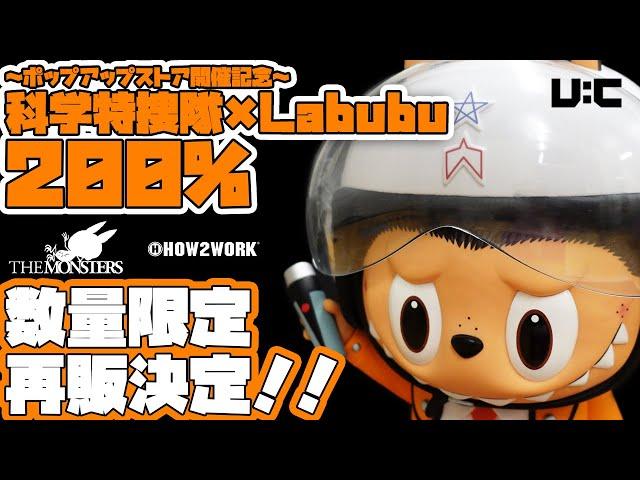 【webWF】『~ポップアップストア開催記念~科学特捜隊×Labubu 200%』を360°回してみた【フォトレビュー】