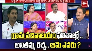 Debate on AP Grama Sachivalayam Paper Leak | YS Jagan Govt | 99TV Telugu