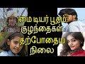 My Dear Bootham Kids Real life | `மை டியர் பூதம்` சீரியல் குட்டீஸ் தற்போதைய நிலை | Tamil Rockers