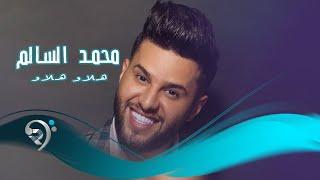محمد السالم - هلاو هلاو (اوديو حصري)   2019   Mohamed Alsalim - Hello Hello تحميل MP3