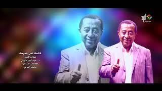 تحميل اغاني فاتك نص عمرك .. غناء الفنان/ د. عبدالرب ادريس HD MP3