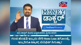 Joint Home Loan Income Tax Benefits 2017-18   Money Doctor Show on News 18 Kannada   Episode 74
