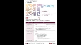 부산문화재단 정책연구센터 제1차 열린 포럼