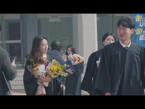 2019 대구가톨릭대학교 졸업식 스케치 영상