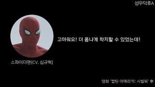 [캡틴아메리카:시빌워] 스파이더맨 더빙 음성 (성우 심규혁)