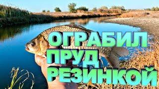 Ловля на резинку с берега, рыбалка на КАРАСЯ.