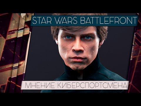 STAR WARS BATTLEFRONT 2015 - ОБЗОР ОТ КИБЕРСПОРТСМЕНА 18+ [ЧЕСТНЫЙ ОБЗОР]