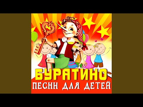 """Детский сад (Из к/ф """"Усатый нянь"""")"""