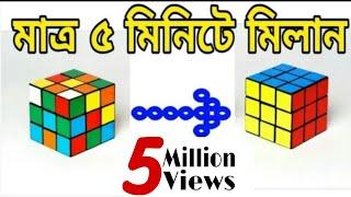 How to Solve the Rubik's Cube    bangla tutorial   