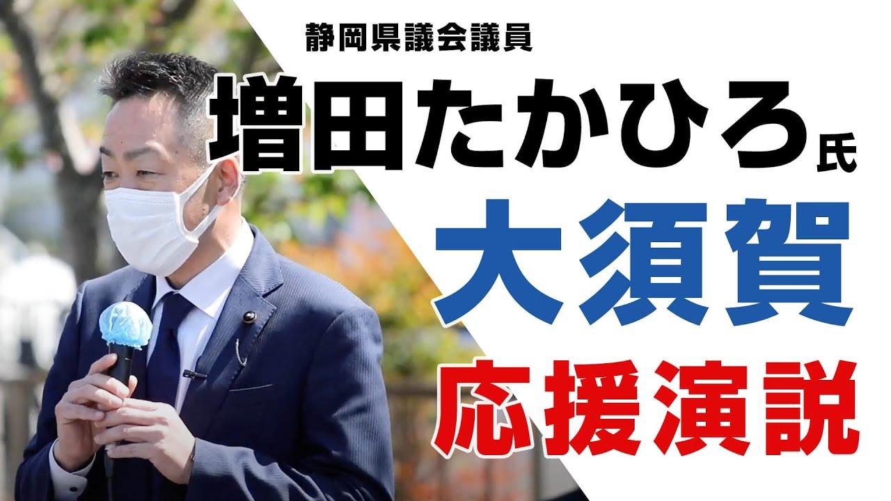 増田たかひろ氏|大須賀での応援演説