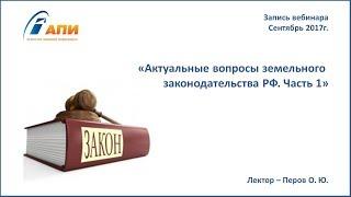 Актуальные вопросы земельного законодательства РФ. Часть 1