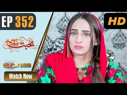 Pakistani Drama   Mohabbat Zindagi Hai - Episode 352   Express TV Dramas   Javeria Saud