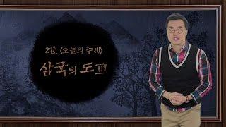 [최태성의 교과서에 나오는 우리 문화재] 2강 삼국의 도교
