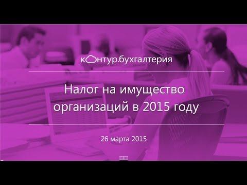 Налог на имущество организаций в 2015 году
