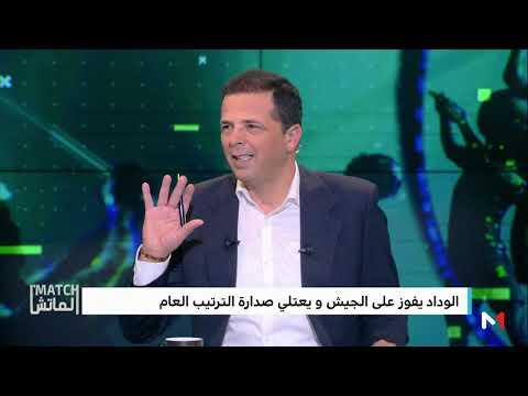 العرب اليوم - شاهد:تعليق رشيد الطوسي على تحسّن مستوى فريق الوداد الرياضي