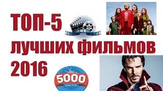 #КОНКУРС: ТОП-5 лучших фильмов 2016