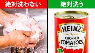 調理の前に洗った方がよい・洗わない方がよい食品10