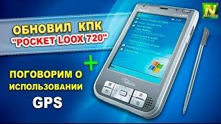 "[Natalex] Обновил себе кпк и поговорим о использовании GPS ""Pocket PC Loox 720""..."