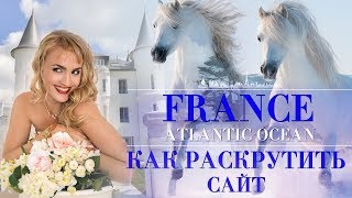 Франция Атлантический океан полный фото и видеоотчёт, как раскрутить сайт mol4anova.ru