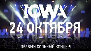 IOWA -  большой сольный концерт в А2,СПб