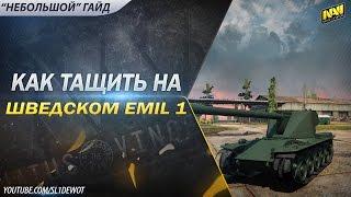 """""""Небольшой"""" гайд по ТТ8 Emil 1. Часть 1 [SL1DE]"""
