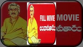 Lanchavataram Telugu Full Movie   Dasari Narayana Rao   Jaggayya   Allu Ramalingayya