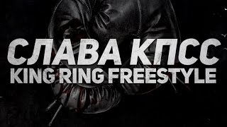 Слава КПСС - King Ring (Freestyle) official audio