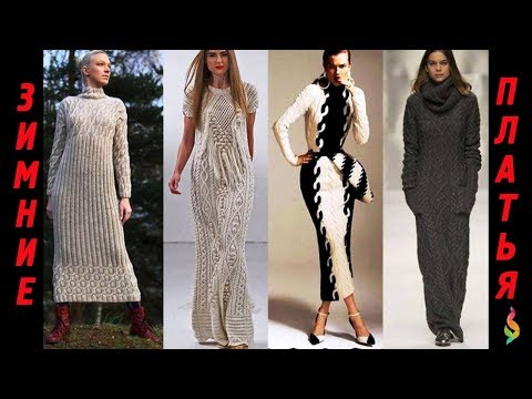 МОДНЫЕ ВЯЗАНЫЕ ПЛАТЬЯ ЗИМА 2018 ФОТО ТРЕНДЫ ТРИКОТАЖНЫЕ ПЛАТЬЯ ВЯЗАНАЯ МОДА Fashion Knitted Dresses