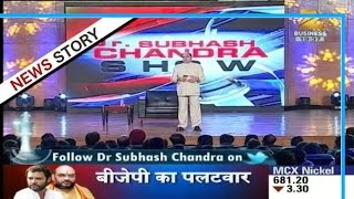 Dr. Subhash Chandra showing the path to live fearless life? | Part II