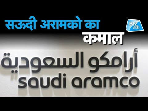 सऊदी अरामको ने रचा इतिहास|Biz Tak