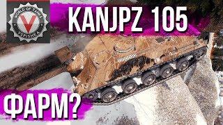 Kanonenjagdpanzer (KanJPz) 105 - Сборка. Фармосмотр