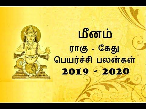 Raghu Ketu Peyarchi 2019 - 2020 Meenam Rasi | ராகு கேது பெயர்ச்சி 2019 - 2020 மீனம் ராசி