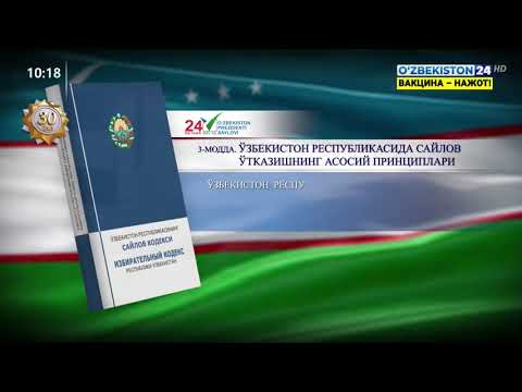 Өзбекстан Республикасының Сайлаў кодекси  I бап, 3-статья. Өзбекстан Республикасында сайлаў өткериўдиң тийкарғы принциплери