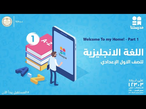 Welcome To my Home! | الصف الأول الإعدادي | English - Part 1