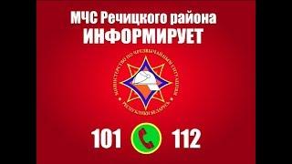 Речицкий РОЧС информирует