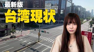 台湾の街から人が消えた?!感染者が急増した現在の台湾の様子をお伝えします