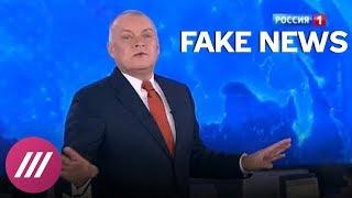 Fake news: разбираем ошибки федеральных каналов