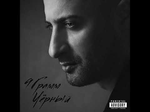 9 грамм - Чёрный (альбом 2020)
