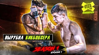 Боксер против Кикбоксера / Бой на голых кулаках - Зрелищный бой!!! / Mahatch S1E1