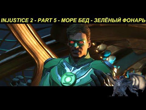 INJUSTICE 2 - PART 5 - МОРЕ БЕД - ЗЕЛЁНЫЙ ФОНАРЬ