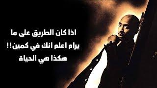 اجمل اغنية توباك شاكور راب مع اقوى الحكم والامثال |2PAC