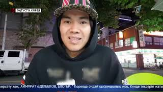 Кореяда нәпақа тауып жүрген қазақстандықтар
