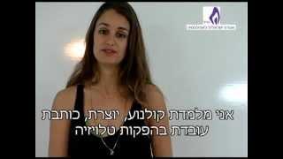 """סרטון תדמית על אפילפסיה - משודר ב""""ארומה ישראל"""""""