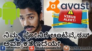 Do you need antivirus for android| kannada video