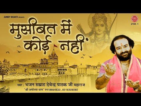 सीता के राम थे रखवाले जब हरण हुआ तब कोई नहीं