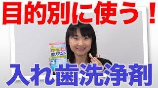 入れ歯洗浄剤を上手に使い分ける