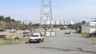 千葉県警のパトカー訓練風景を目撃