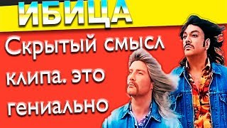 Разбор клипа ИБИЦА Киркорова и Баскова. Скрытый смысл.