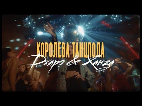 Джаро Amp Ханза Королева танцпола Официальное видео 2019