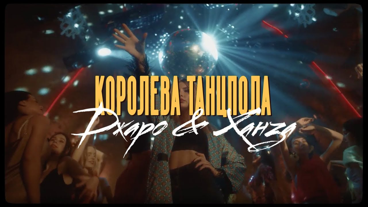 Lirik Lagu Королева танцпола (Queen of Dance Floor) - Dzharo & Khanza dan Terjemahan